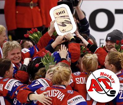 Достижения женской сборной России по хоккею на крупных турнирах